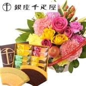 花とスイーツのセット バラのアレンジメント(ピンクイエロー系のミックス) と 銀座千疋屋フルーツクーヘン のセット フラワーギフト 送料無料
