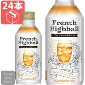 モンデ酒造 フレンチハイボール 290ml缶×24本入り (ケース)
