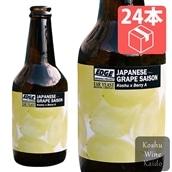 【送料無料】Far Yeast Brewing ジャパニーズグレープセゾン 330ml×24本(ケース)