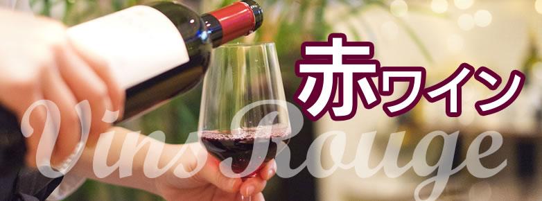 赤ワイン 山梨 甲州ワイン街道