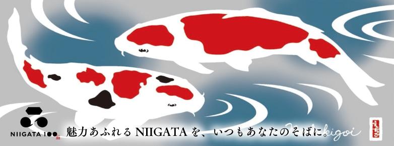 NIIGATA100 新潟の魅力ある特産品・銘品をご紹介