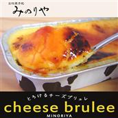 みのりや とろけるチーズブリュレ プレーン2個セット/山形県【2020敬老】