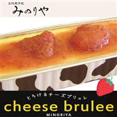 みのりや とろけるチーズブリュレ プレーン・苺セット/山形県【2020敬老】
