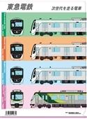 クリアファイル東急電鉄次世代の電車