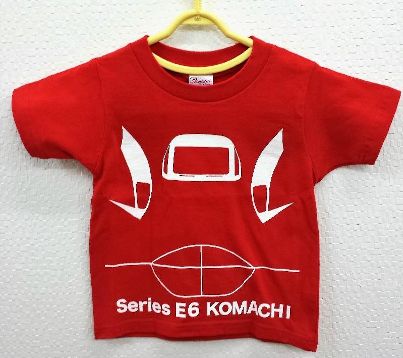 【メール便・送料無料】 新幹線 Tシャツ(キッズ用)  E6系こまち(ラインデザイン) 100�p