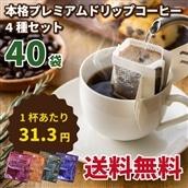 【送料無料】本格プレミアムドリップコーヒー 4種セット