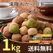 【送料無料】満腹おから豆乳ソフトクッキー 1kg おからクッキー ダイエットクッキー 豆乳クッキー