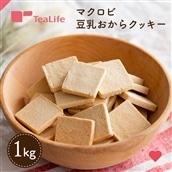 【送料無料】訳あり 豆乳おからマクロビプレーンクッキー 1kg