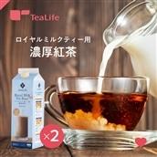 ロイヤルミルクティー用 濃厚紅茶 1000ml 2本セット 無糖