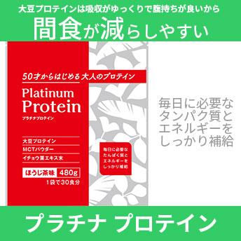 【送料無料】プラチナプロテイン