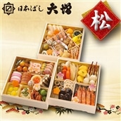 【2021おせち】<4人前>おせち料理 「松」 (送料込)/45品目/12月31日お届け