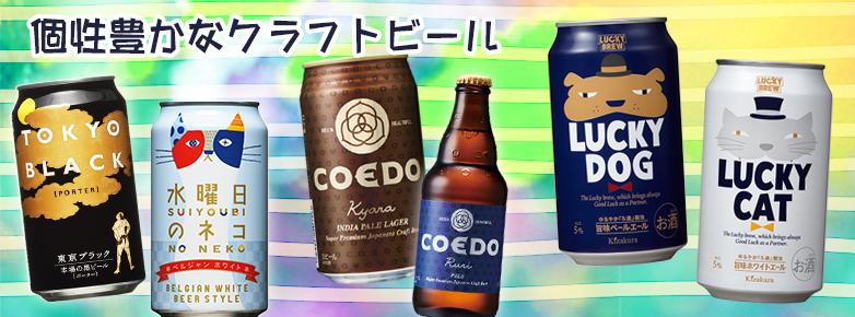 個性豊かな〜クラフト缶ビール〜