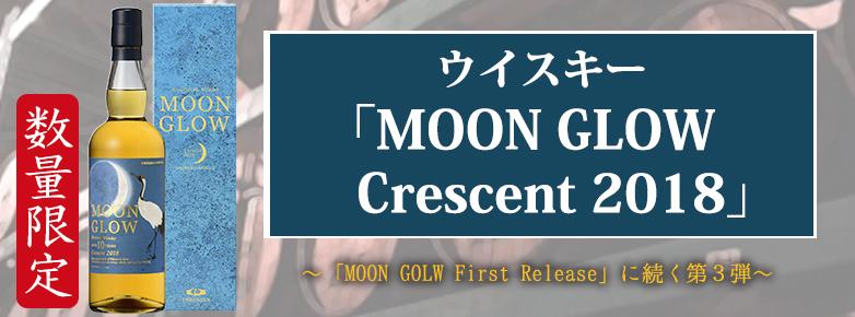 MOON GLOW Crescent 2018