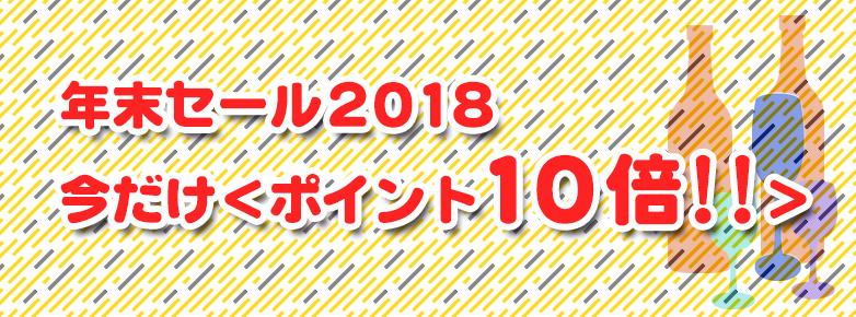 2018年末セール<ポイント10倍>