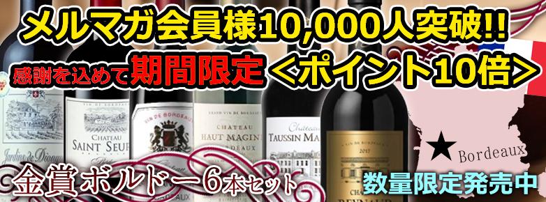 金賞ボルドー6本セット