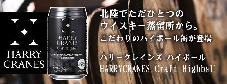 2019若鶴ハイボール缶登場