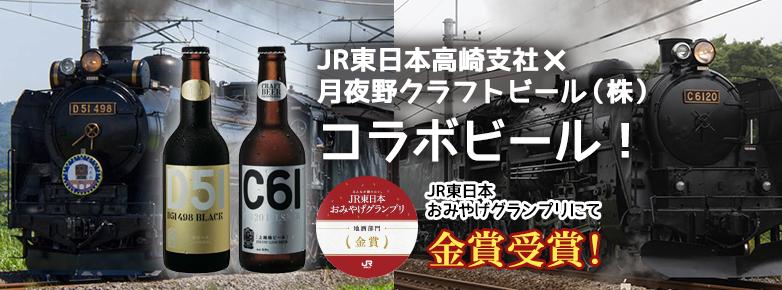 上越ビール