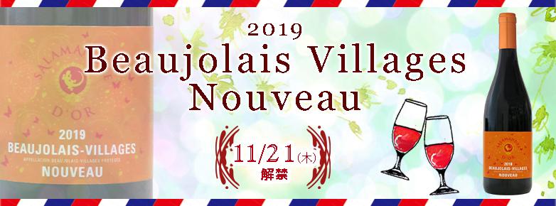 2019ボジョレー・ヌーヴォー