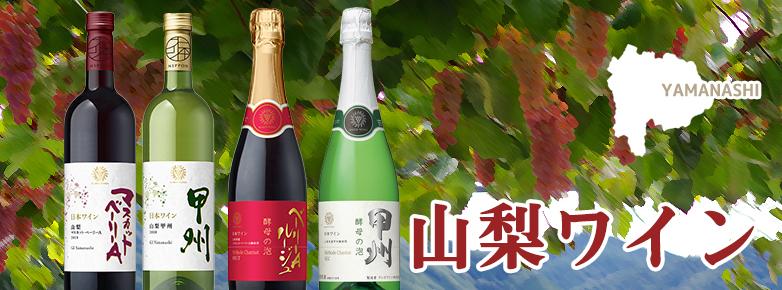 山梨ワイン発売開始