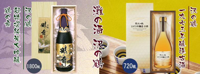沢の鶴超特選「鶴の舞」&「1973古酒」