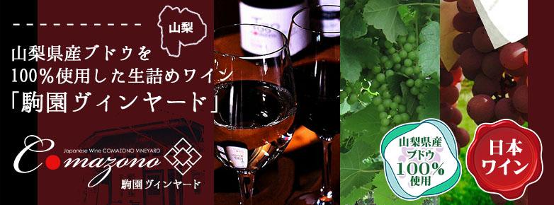 <新登場>駒園ワイン