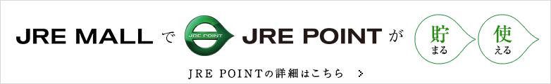 JRE POINTの詳細はこちら