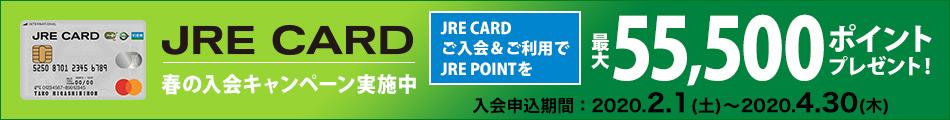 JRE CARD 春の入会キャンペーン