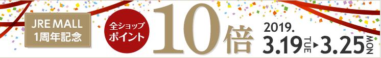 JRE MALL1周年記念 全ショップポイント10倍 2019年3月19日(火)〜3月25日(月)