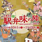 JR東日本 駅弁味の陣2019