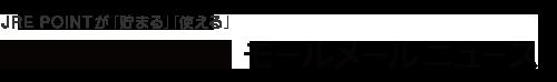 JRE POINTが「貯まる」「使える」JRE MALL モールメールニュース